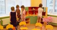 В области установили максимальный размер оплаты за детские сады