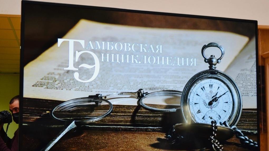 В Пушкинской библиотеке прошла презентация второго издания «Тамбовской энциклопедии»