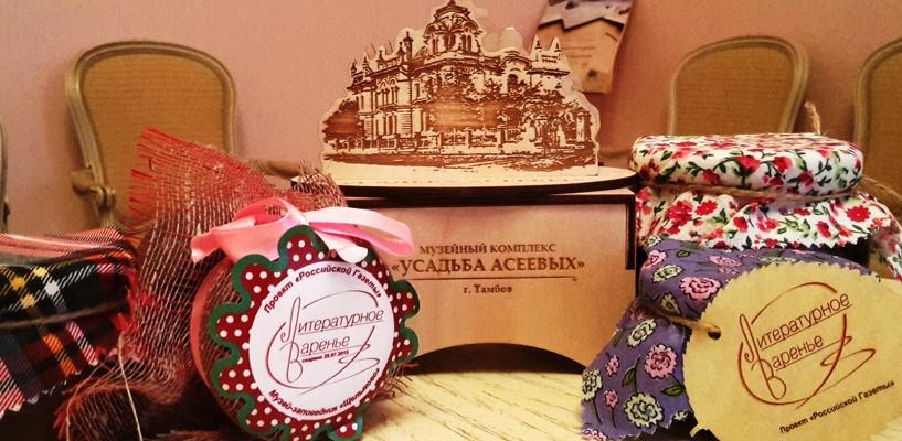 Воронежских гостей угостили «Литературным вареньем» в «Усадьбе Асеевых»
