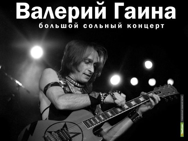 "Основатель ""Круиза"" даст концерт в Тамбове"