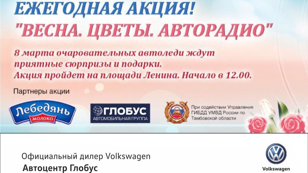 Официальный дилер Volkswagen Автоцентр Глобус партнер мероприятия: «Весна! Цветы! Авторадио!»
