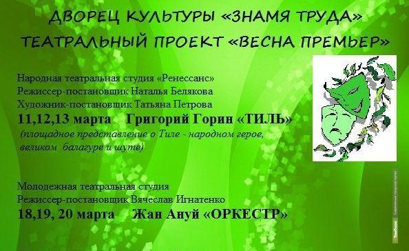 В Тамбове пройдет «Весна премьер»
