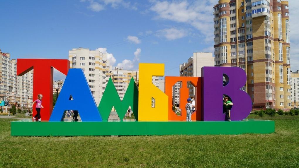 Много тратим и ни от кого не зависим: Тамбов оказался в группе «бедных и независимых городов»