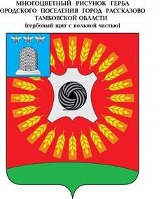 «Трикотажный» город Тамбовщины - Рассказово — обзавелся гербом