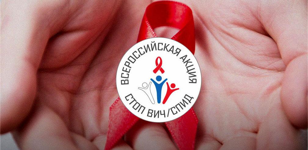 Тамбовчанам расскажут о ВИЧ-инфекции