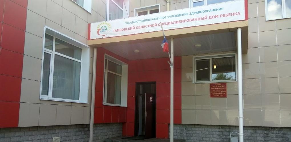 Тамбовский дом ребенка обещают отремонтировать до конца года