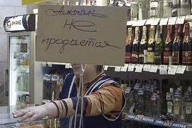 4 ноября в Тамбове не будут продавать алкоголь