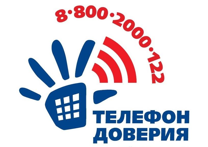 4 тысячи юных тамбовчан воспользовались детским телефоном доверия