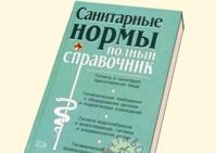Санитарные нормы в России полностью пересмотрят