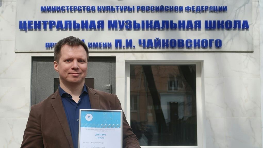Преподаватель из Москвы победил во всероссийском конкурсе «Классный интернет»