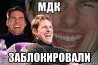 «ВКонтакте» забанила группу MDK с двумя миллионами подписчиков