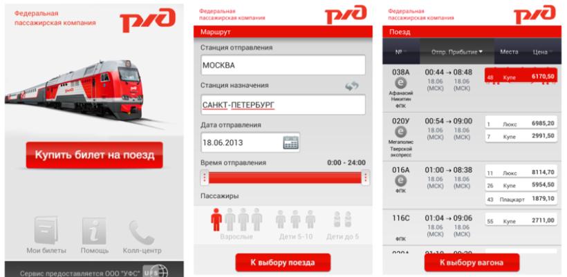 РЖД запустили приложение по покупке билетов онлайн