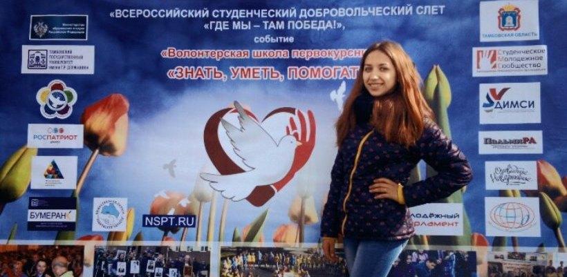 Студентка Тамбовского филиала РАНХиГС стала участницей всероссийского добровольческого слета