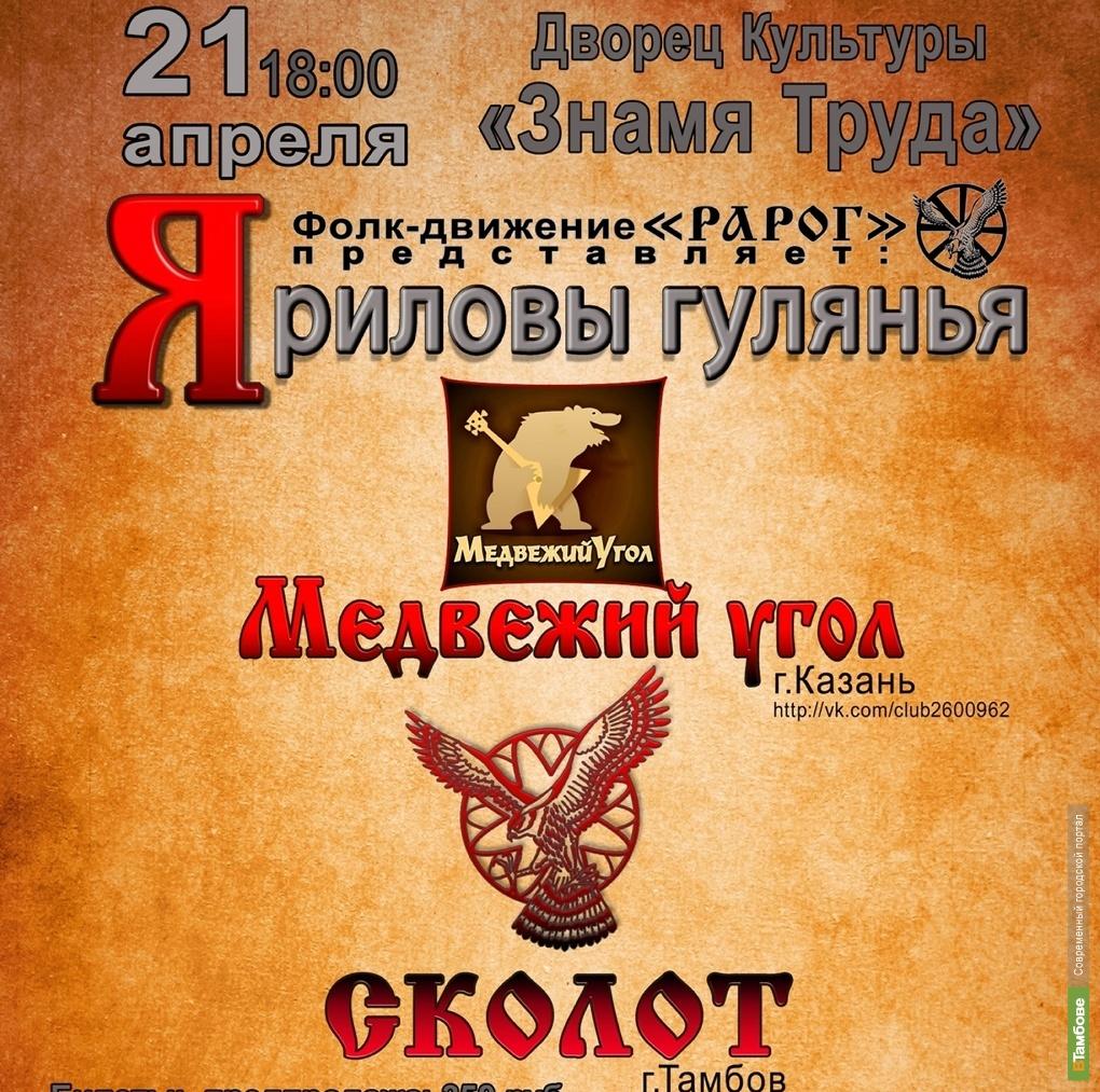 """Рок-фест """"Яриловы гулянья"""" пройдёт в Тамбове"""