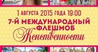 Женщины, платья, цветы: в Тамбове состоится международный флешмоб Женственности