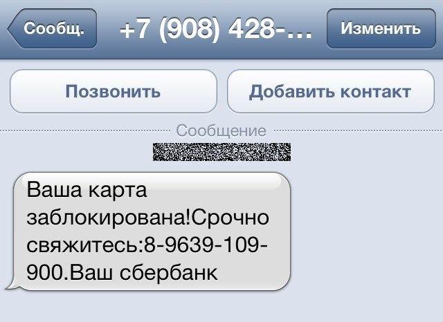 Жительница Котовска попалась на классическую уловку мошенников