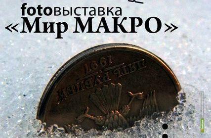 """Тамбовчане увидят """"Мир МАКРО"""""""