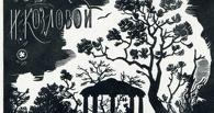 В «картинке» выставят книжную графику Евгения Голяховского