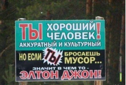 Яркие баннеры должны спасти Тамбовщину от мусора