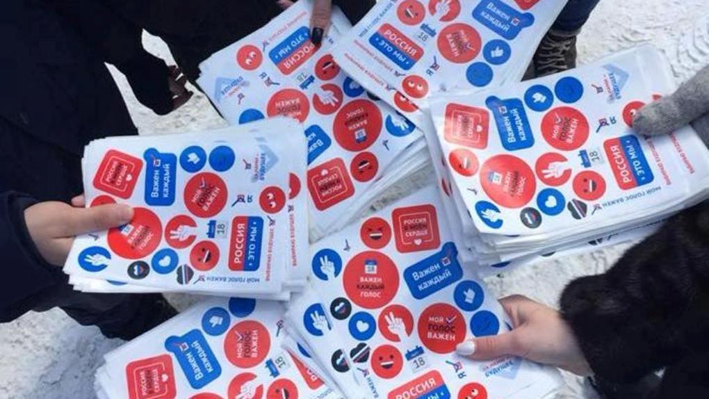 Тамбовскую молодёжь привлекают на выборы яркими стикерами