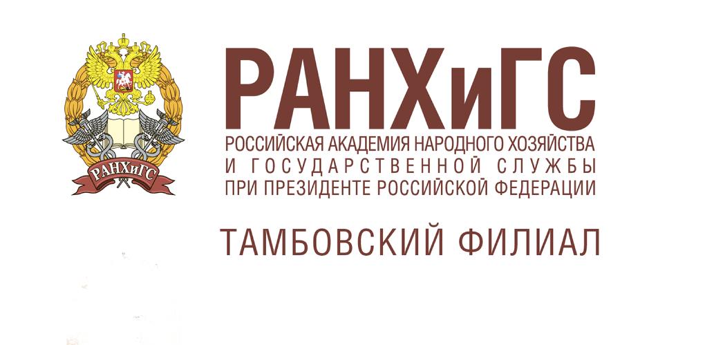 Муниципальные служащие повысят квалификацию в Тамбовском филиале РАНХиГС
