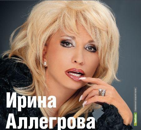 Ирина Аллегрова попрощается с тамбовчанами