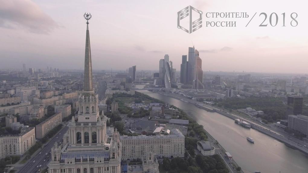 Новый взгляд на образование специалистов строительной сферы продемонстрирует «Строитель России»