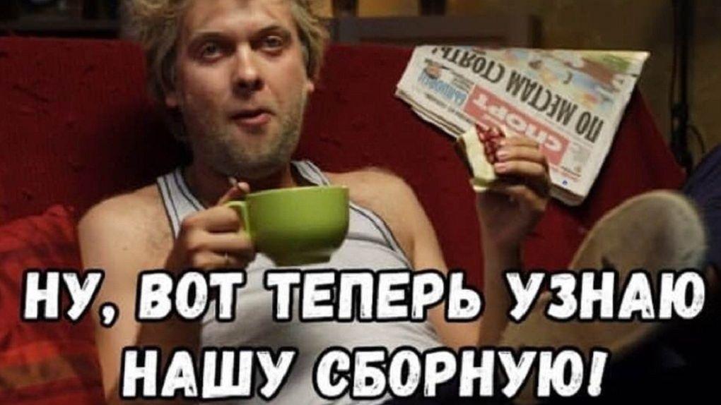 «Узнаю нашу Сборную»: история матча России и Уругвая в 15-ти мемах