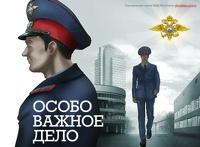 МВД запустило детективную игру для пользователей «ВКонтакте»