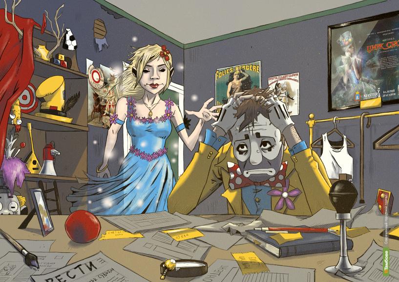Тамбовчане продолжают рисовать иллюстрации к «Цирку Судьбы»