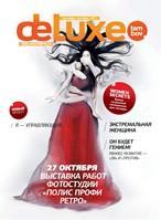 Тамбовский журнал «Deluxe» накажут антимонопольщики