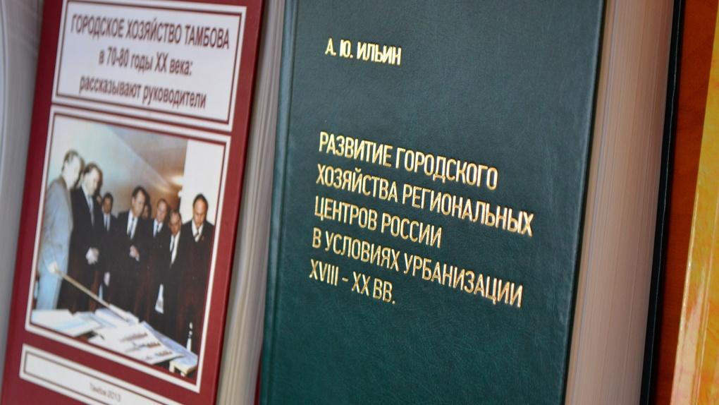 Опубликована монография, посвященная развитию городского хозяйства в регионах