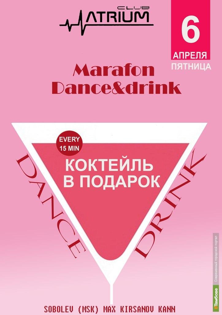 """Тамбовских клабберов ждёт марафон """"Dance & Drink"""""""