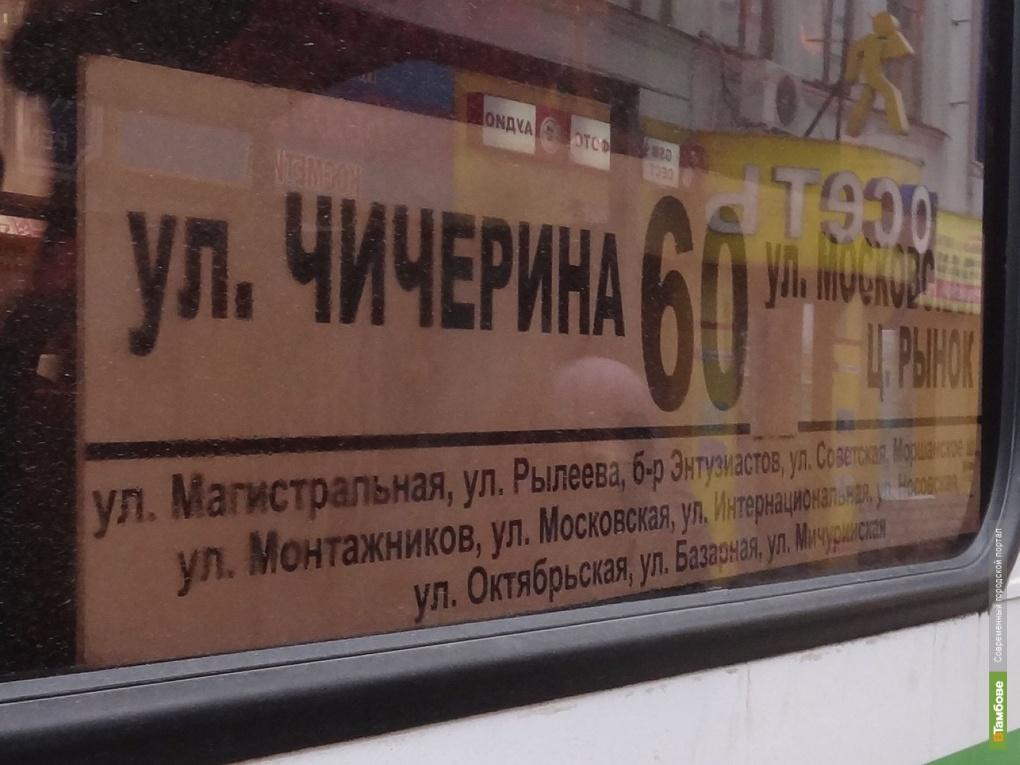 В ожидании 60-го автобуса тамбовчане проводят треть часа