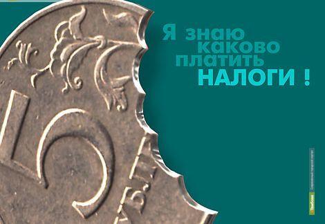 Налоговики собрали с тамбовчан 12,45 миллиардов рублей