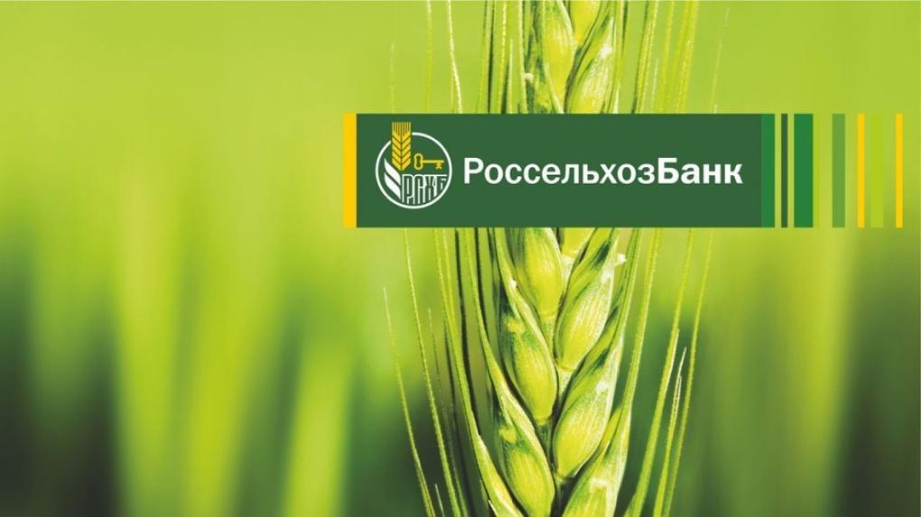 РСХБ стал первым банком, начавшим программу повышения конкурентоспособности сельхозпроизводитей