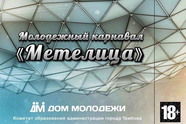 В Тамбове пройдет городской молодежный карнавал «Метелица»