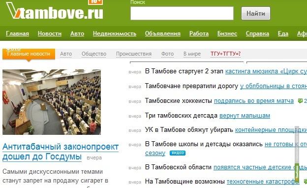 ВТамбове признали самым цитируемым сайтом среди областных СМИ