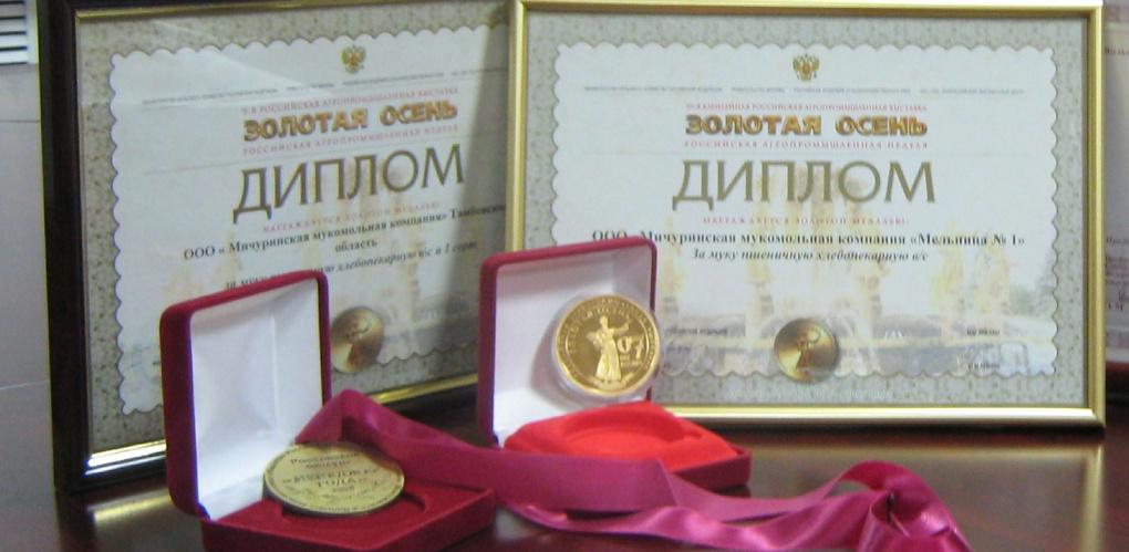 Тамбовская область вернулась с выставки «Золотая осень» с наградами