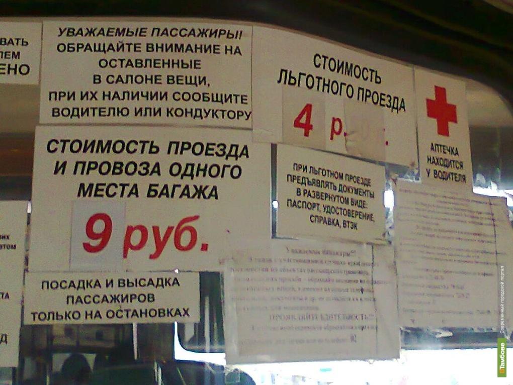 В Тамбове повысилась плата за проезд