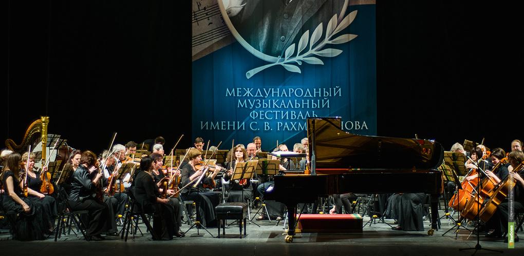 Культурный отдых: в Тамбове состоялось открытие Рахманиновского фестиваля