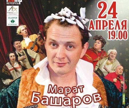 """Марат Башаров """"поскучает"""" на тамбовской сцене"""