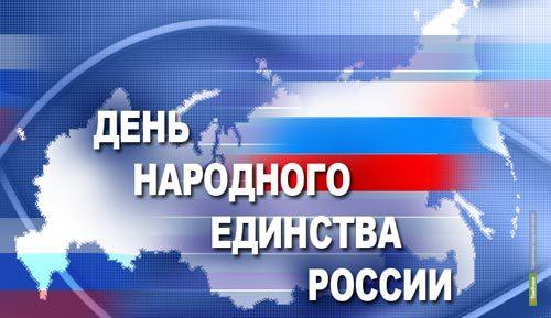Тамбовчане рассказали о Дне народного единства