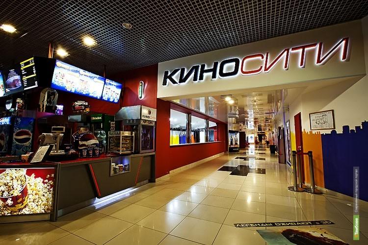 "Власти опровергли информацию о приходе ""Киносити"" в Тамбов"