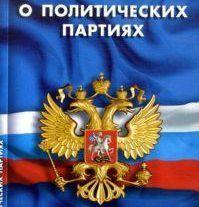 На Тамбовщине ликвидировали одну политическую партию