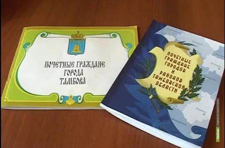 В Тамбове переиздадут книгу о почетных горожанах