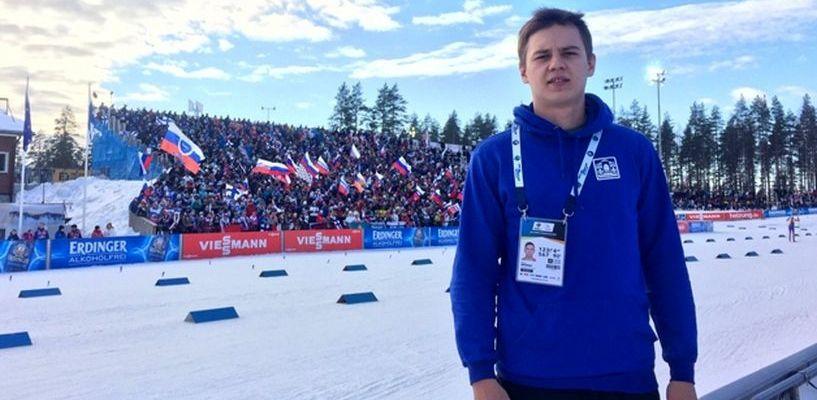 Студент ТГУ побывал на Кубке мира по биатлону в качестве волонтёра