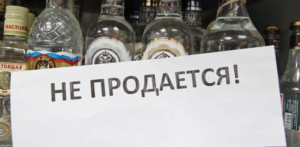 1 Мая в Тамбове нельзя будет купить алкоголь
