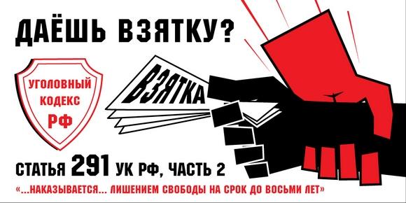 Генпрокуратура утверждает, что в российских школах берут взятки