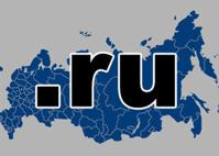 Итоги августа: домен .RU опередил домены Евросоюза и Китая